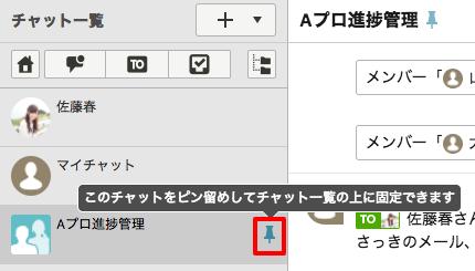 カーソルを合わせると表示されるピンマークをクリックして上部表示を固定指示