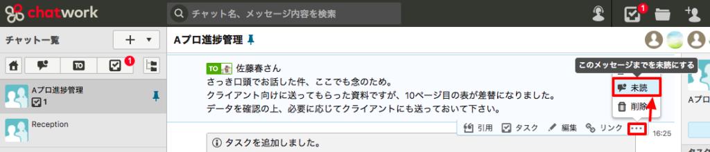 該当メッセージにカーソルを合わせて「…」から「未読」をクリック