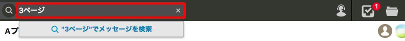 まずは上部検索窓にキーワードを入力してEnter