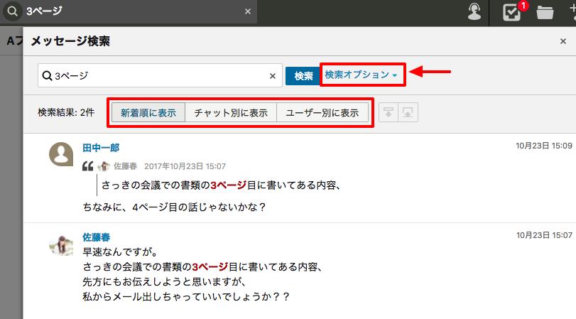 詳細画面で結果の表示を切替可能。また、右上部の「検索オプション」で詳細検索設定可能