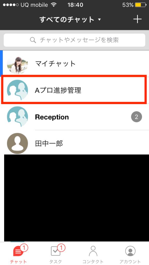 スマホアプリで位置情報を投稿したいグループやコンタクトを開く