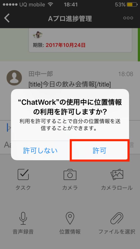 アプリから位置情報利用の確認画面が出たら、「許可」をタップ
