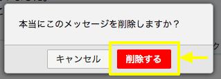 確認画面で「削除する」をクリック