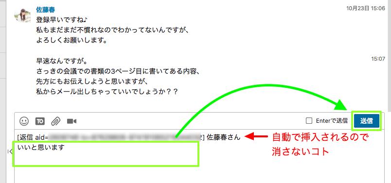 挿入された文字列を削除せずに相手への返信メッセージを記載