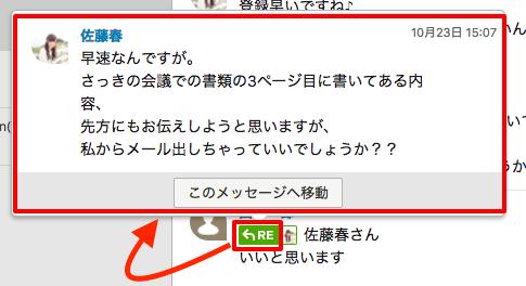 「RE」を押すと返信元の原文表示