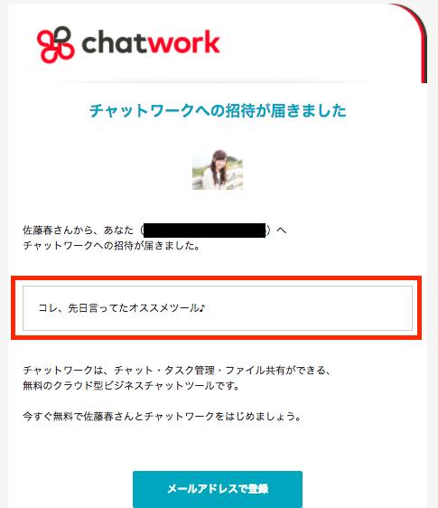 チャットワークの招待メール(メッセージ付き)