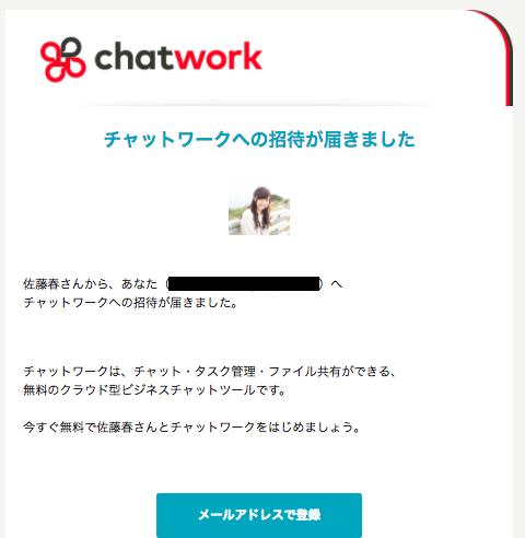 チャットワークの招待メール(メッセージなし)