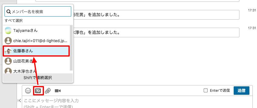 chatworkではToを設定することでメンション通知となります
