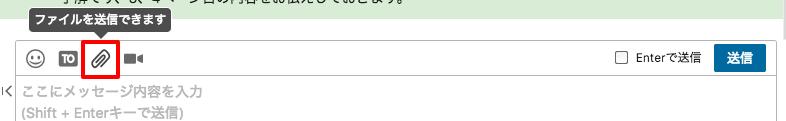 ファイルの添付ボタンはメッセージ欄上部のクリップボタン