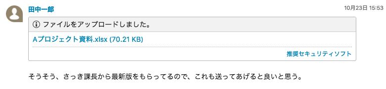 ファイルのアップロード完了メッセージ例