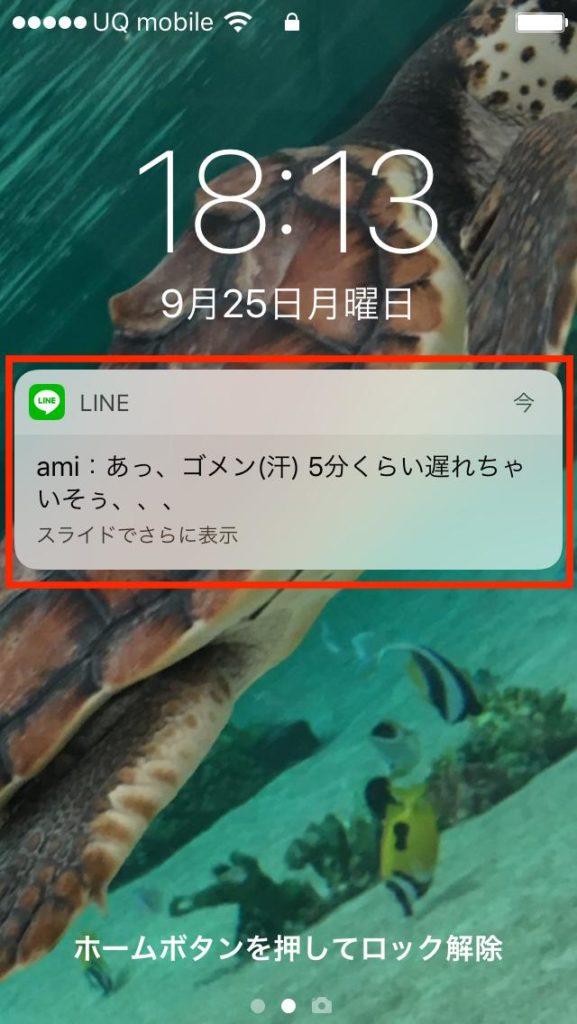 スマートフォンのプッシュ通知