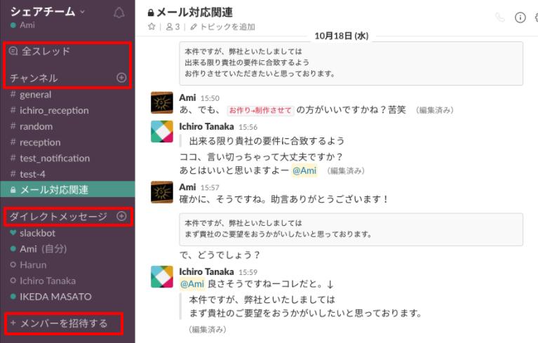 メニュー部分などが全て日本語になりました!
