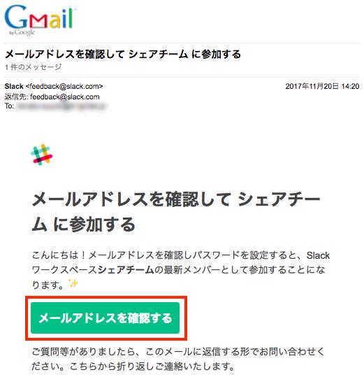 招待メール本文の緑ボタンをクリック