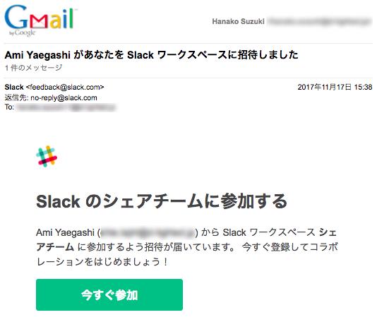 日本語の場合の招待メール例