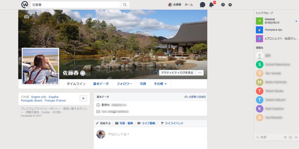 個人プロフィール画面