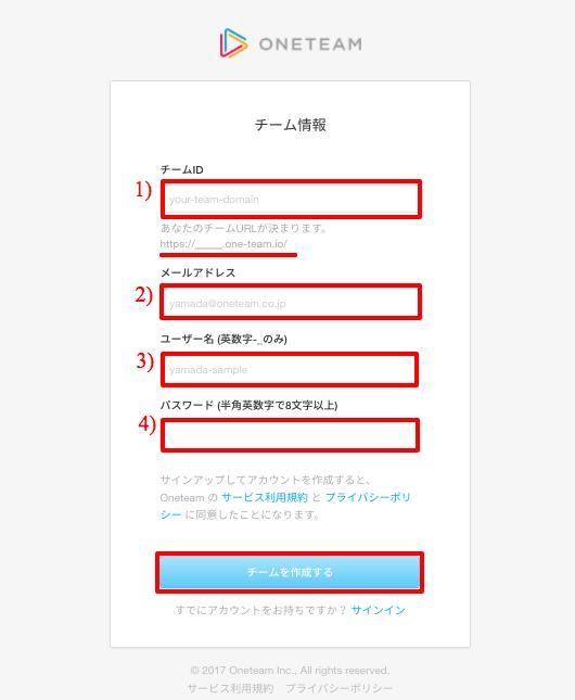 ワンチーム申込本画面