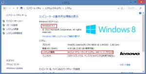 WinOSシステム概要画面に情報あり