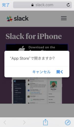 iPhoneで開いた場合はAppStoreへ移動します