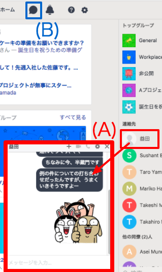 Workplaceのチャット機能はWorkchatと呼ばれます
