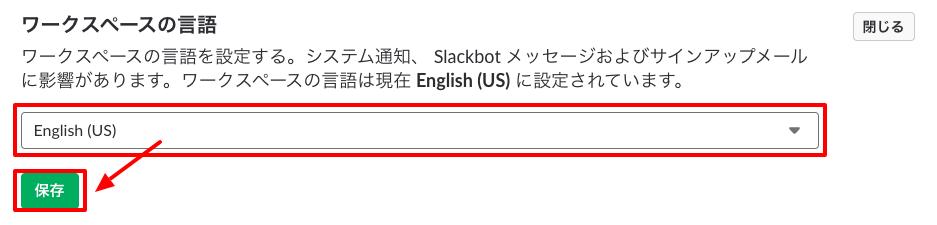 日本語にしましょう