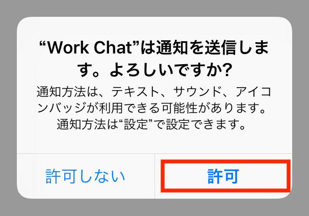 Workplaceチャットを開いたら最初に通知設定を「許可」に