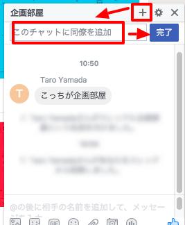 グループチャット画面上の「+」を押してメンバーを検索・追加し、「完了」をクリック