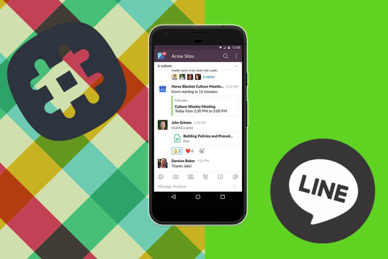 LINEとSlackのアプリが書いてあります