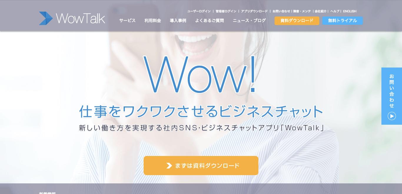 wowtalk 操作 マニュアル
