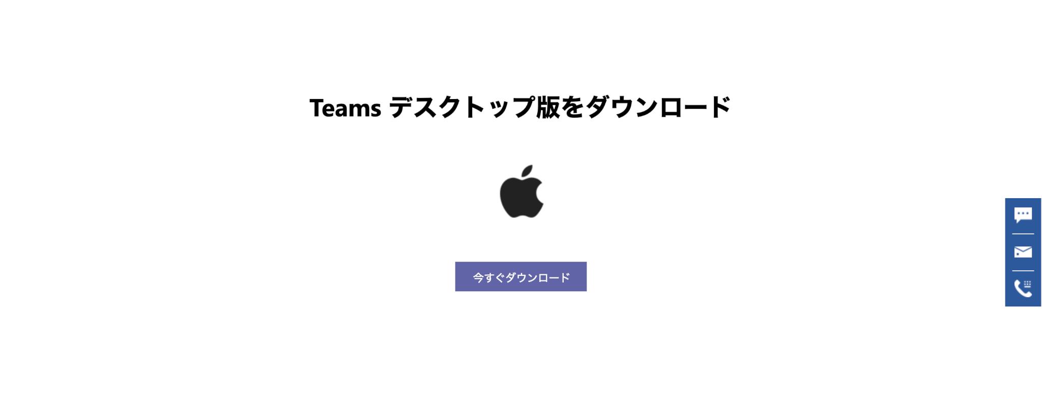Teams 開か ない