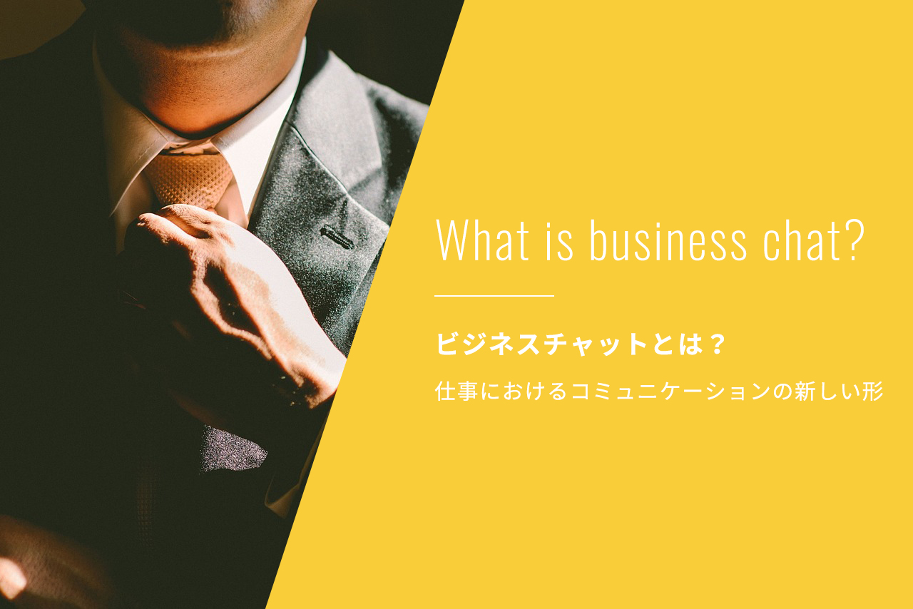 ビジネスチャットとは?