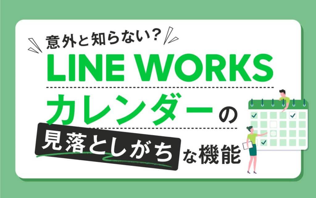 共有 line スケジュール