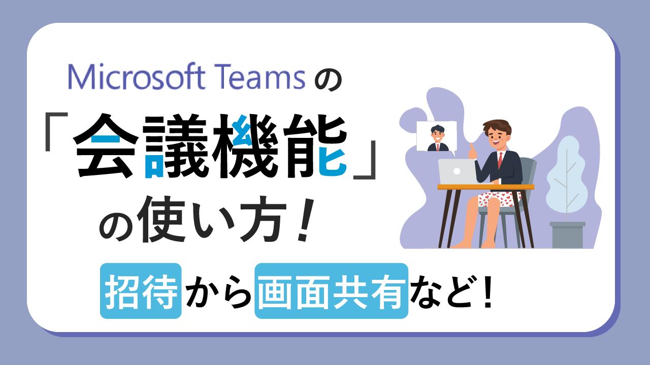 teams 社外 会議